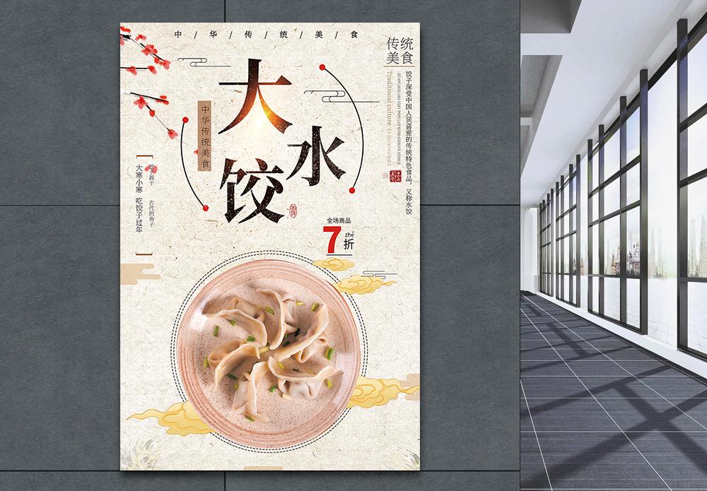 美味大水饺促销海报图片