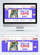 秋冬衣服上新促销淘宝banner图片