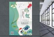 蓝色剪纸风小清新锦鲤海报图片