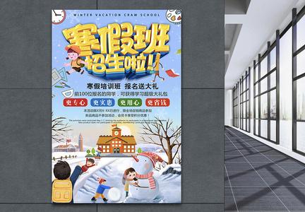 寒假补习班招生插画海报图片