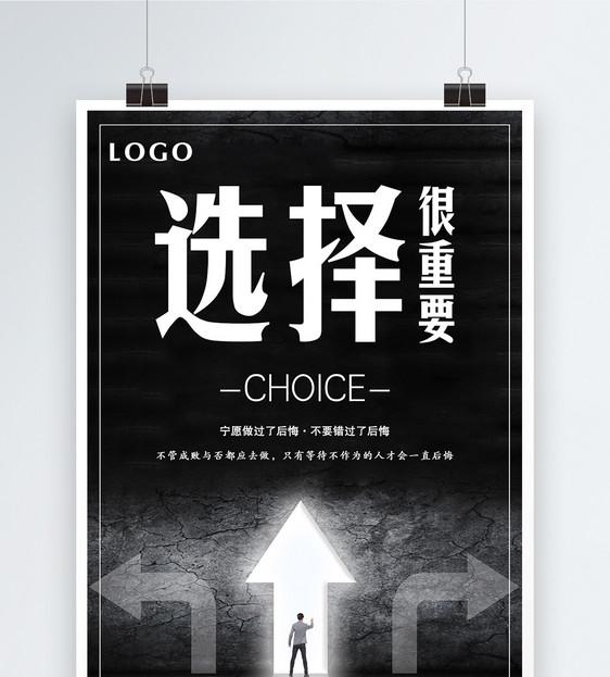 选择比努力更重要企业文化海报图片素材_免费下载___.