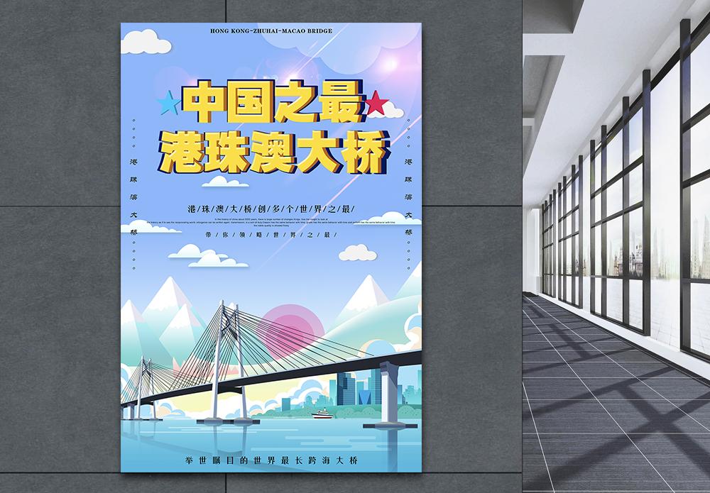 港珠澳大桥插画宣传海报图片