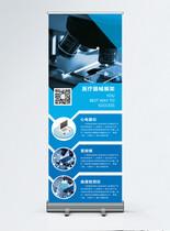 医疗器械x展架图片