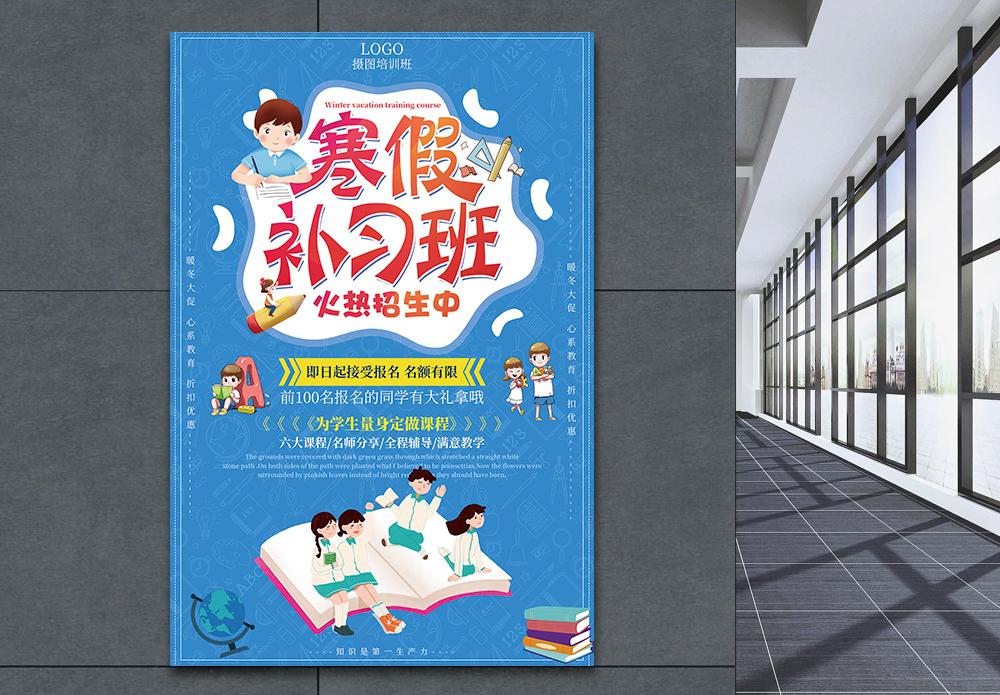 寒假补习班招生海报设计图片