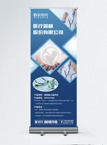 医疗器械宣传x展架图片