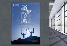 决心勇攀高峰企业文化海报图片