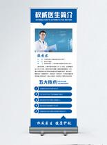医生介绍x展架图片
