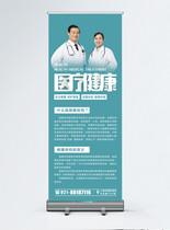 医疗健康宣传x展架图片