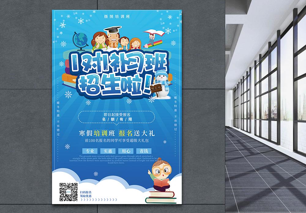 寒假1对1补习班招生海报图片