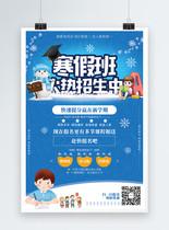 寒假班火热招生中海报图片