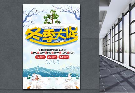 C4D立体字手绘冬季大促海报图片