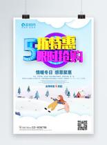 C4D立体字简洁剪纸风冬季服装促销海报图片