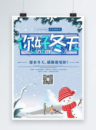 C4D立体字唯美插画你好冬天季节海报