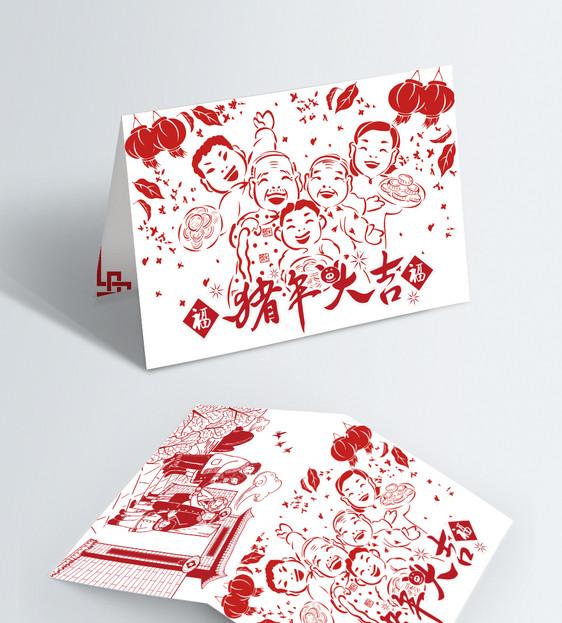 猪年剪纸新春贺卡