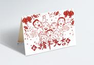 猪年剪纸新春贺卡图片