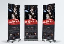 运动健身宣传促销展架图片