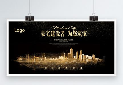 豪华高端大气房地产宣传展板图片