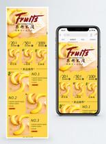 黄色新鲜水果香蕉手机端模板图片