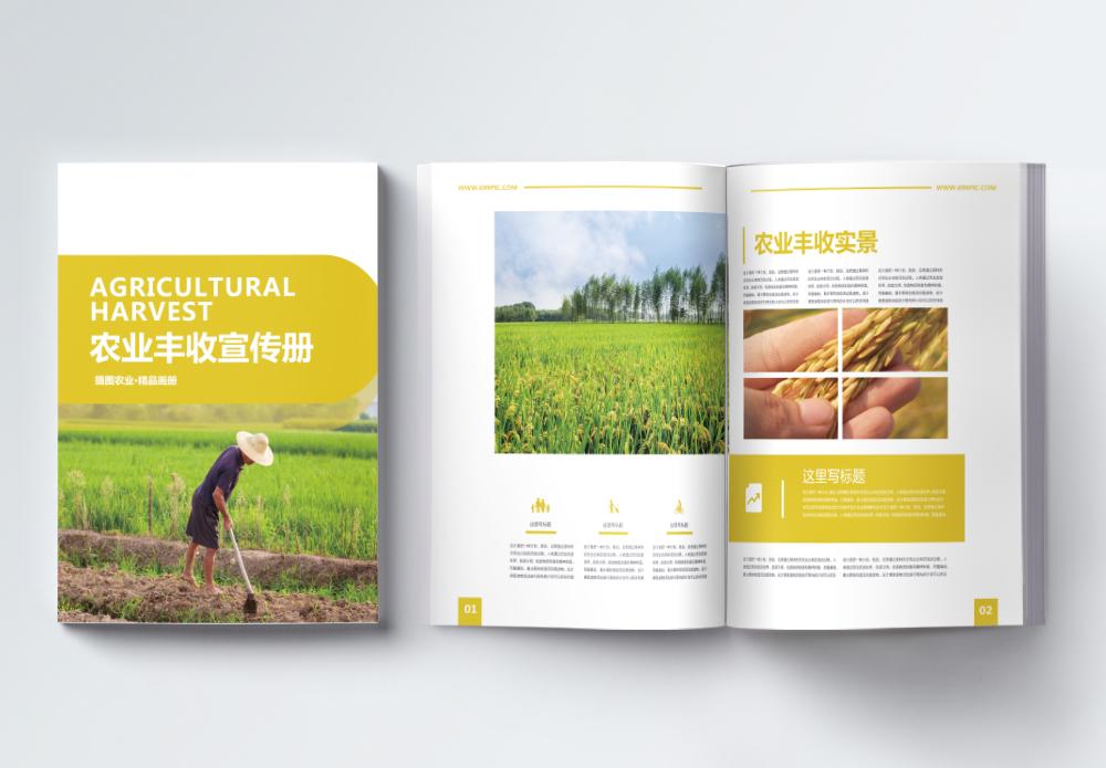 农业丰收宣传册整套图片