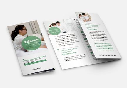 孕前肛肠疾病检查宣传三折页图片
