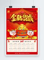 2019年猪年挂历海报图片