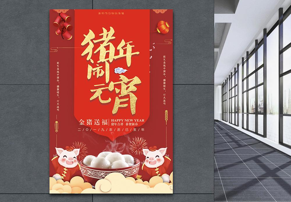 喜庆2019猪年元宵节闹元宵海报设计图片