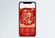 恭贺新春促销淘宝手机端模板图片
