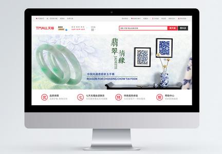 翡翠手镯淘宝banner图片
