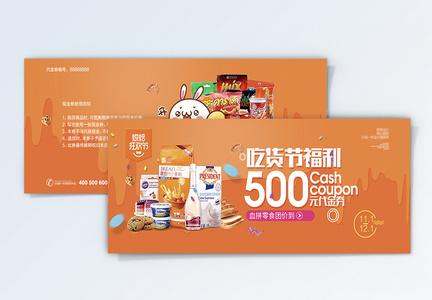 吃货节福利优惠券图片
