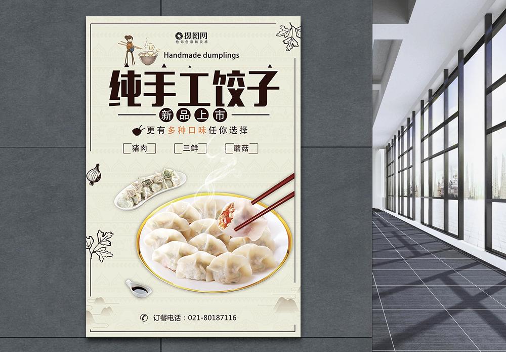 手工美味饺子海报图片