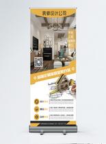 黄色简约装饰公司宣传x展架图片