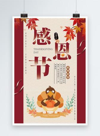 感恩节红色火鸡创意海报设计