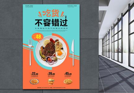 创意美食精品牛排海报图片