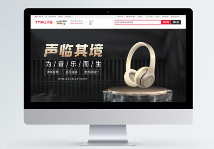 品质耳机促销淘宝banner图片