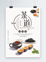 中国风茶道海报图片