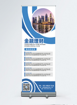 蓝色简约金融理财宣传展架图片