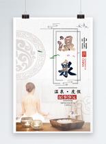 中国风泡温泉海报图片
