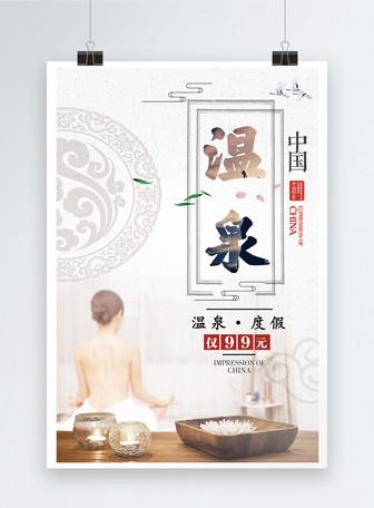 中国风泡温泉海报