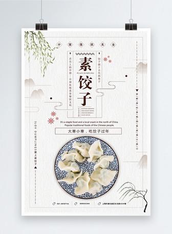 简约素饺子海报