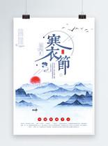 传统节日寒衣节海报图片