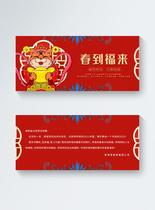 清新花朵春节贺卡图片