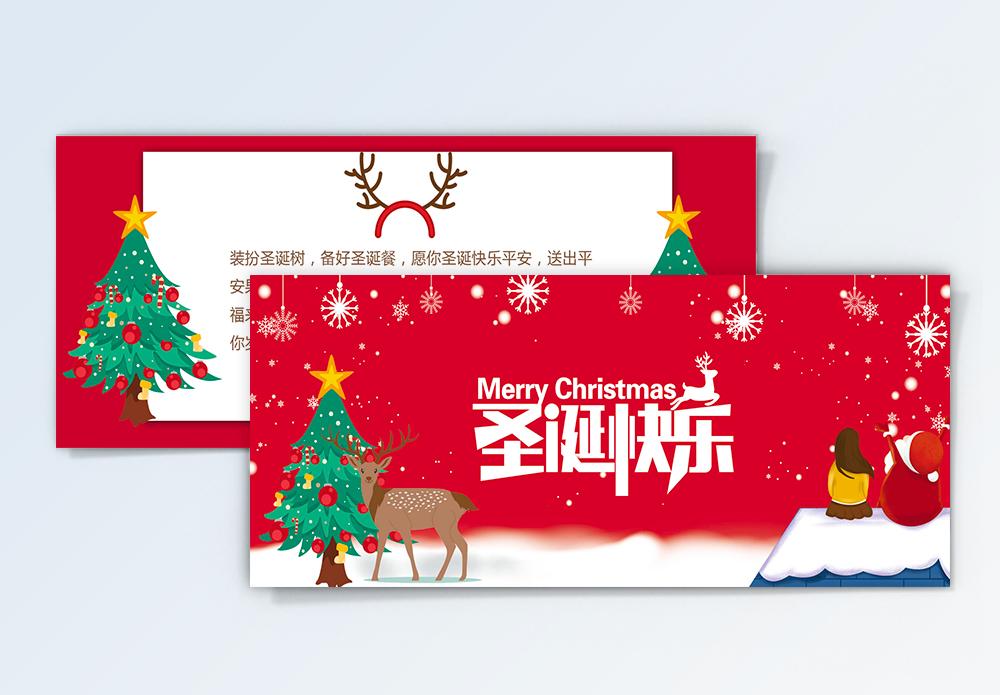 红色圣诞快乐贺卡图片