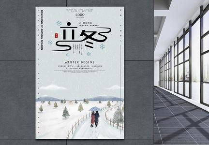 简约清新立冬插画海报图片