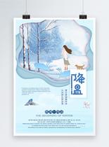 降温剪纸风海报设计图片