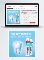 牙膏淘宝主图图片