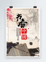中国风简洁书香中国海报图片
