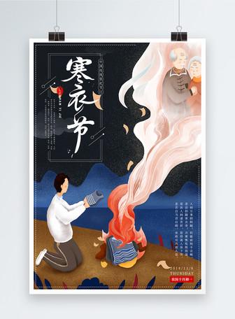 传统节日寒衣节海报