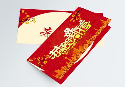 红色恭贺新禧贺卡图片