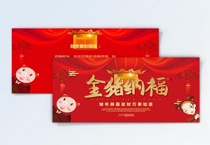 红色喜庆金猪纳福贺卡图片