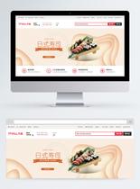 日式美食寿司促销淘宝banner图片